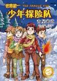 世界第一少年探险队2:古屋密道-伊妮德·布莱顿-万卷出版公司