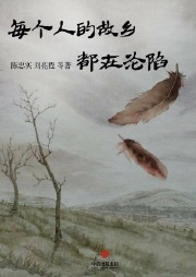 每个人的故乡都在沦陷-陈忠实、刘亮程-大奇