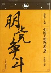 中国王朝内争实录:朋党争斗-蒋重跃-雅骚