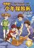 世界第一少年探险队3:地牢回声-伊妮德·布莱顿-万卷出版公司