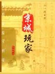 京城玩家-刘一达-艾宝良