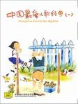 中国最爱儿歌经典(一)-佚名-群星