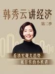 清華韓秀云講經濟(第二季)-韓秀云-韓秀云