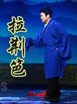 拉荆笆(第一部)-佚名-常爱琴