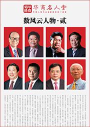 数风云人物:载入史册的时代舵手们-华商韬略-洲洲老师