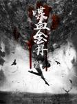 喋血金丹-麻雀-琅琊萌仙