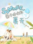 栗子公主的夏天-惊煞人香-春柳读书