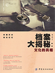 档案大揭秘文化的真相-刘守华-文学触手