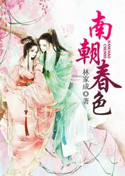 Southern Dynasty Spring Color - Lin Jiacheng - Feather White