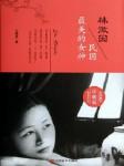 林徽因:民国最美的女神-江晓英-梦蓝