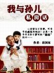我与孙儿的私房话-房国东-清音谷