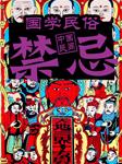 国学民俗:中国民间禁忌-文兵-龙庙山精品故事