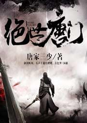 绝世唐门(斗罗大陆第二部)-唐家三少-御剑听风