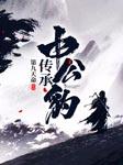 申公豹傳承-第九天命-播音夜泊楓橋