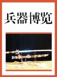 兵器博览-董仁威-神龙