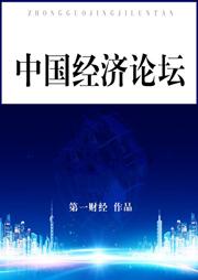 中国经济论坛(2019)-第一财经-第一财经