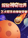 探秘神奇世界之太阳系的神秘现象-人人星火科技-播音星星帮