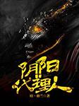 阴阳代理人-暗丶修兰-刘大明白,卖故事的小石头