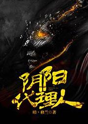 阴阳代理人-暗丶修兰-刘大明白