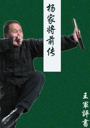 杨家将前传-佚名-王军