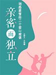 亲密而独立:洞悉爱情的20堂心理课-王浩威-豆瓣时间团队