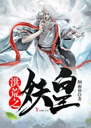 洪荒之妖皇-烟雨葬-雨涵