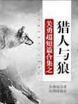 关勇超短篇合集之猎人与狼-关勇超-关勇超