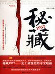 秘藏1937-亦名-王勇