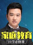 家庭教育10节必修课-小古老师-四川数字出版传媒