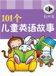101个儿童英语故事-佚名-无名氏