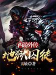 西游外传:地狱囚徒-王敏-林宏泽