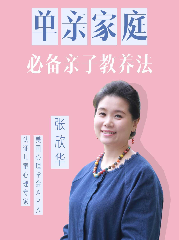 單親家庭必備親子教養法-遠讀重洋-張欣華