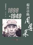 艰苦卓绝周恩来1898——1949-南山南哲-播音昂哥