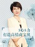 5心5力,培养高情商的孩子-薛明-播音薛明
