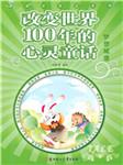 改变世界100年的心灵童话:梦想城堡-祖春明-杜丽丽