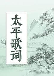 太平歌词精选(饽饽阵、劝人方等)听书网