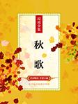秋歌-琼瑶-曹小琳