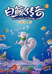 白鲸传奇之海洋之梦-周志勇-叶阳初