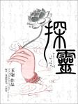 探灵-玉柒-文学触手