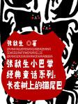 张秋生小巴掌经典童话系列:长在树上的猫尾巴-张秋生-柴少鸿