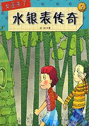 女巫来了(二):水银表传奇-俞愉-口袋故事