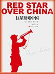 红星照耀中国-(美)埃德加·斯诺-人民文学出版社