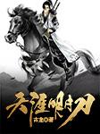 天涯明月刀(古龙经典武侠)-古龙-铸魂匠