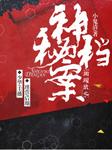 周耀武之神秘档案-小鬼清-少华