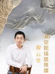 受益一生的36堂职场思维课-倪云华-四川数字出版传媒