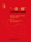 """""""一带一路"""":全球发展的中国逻辑-冯并-去听"""