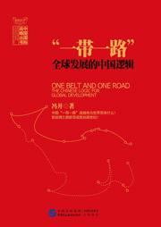 """""""一带一路"""":全球发展的中国逻辑-冯并-中版去听"""