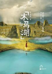木马湖-宋老邪-苏杭