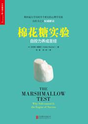 棉花糖实验-沃尔特·米歇尔[美]-韩焱