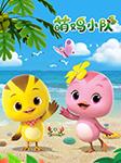 萌鸡小队第二季豪华版-广州奥飞文化传播有限公司-奥飞文化